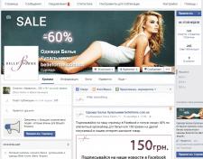 SMM продвижение BelleForme в FB