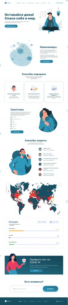 COVID-19 - Landing page. UI/UX Design. Web-design