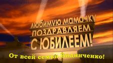 Видеопоздравление, слайд-шоу