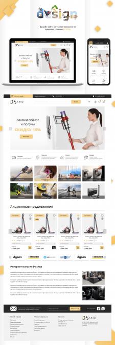 Дизайн сайта интернет-магазина по продаже техники
