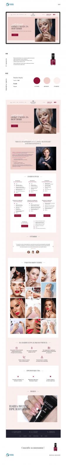 #Дизайн Landing page#школа маникюра#