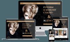 Сайт для салона парикмахерских услуг