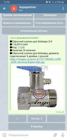 Бот-интернет магазин сантехники