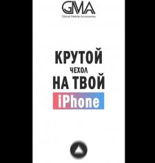 GMA. Insta story