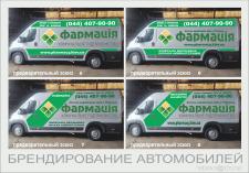автобренд-2