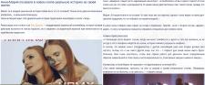 """Пресс-релиз для дуэта """"Анна-Мария"""""""
