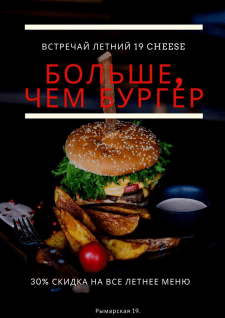 Разработка постера для Инстаграм