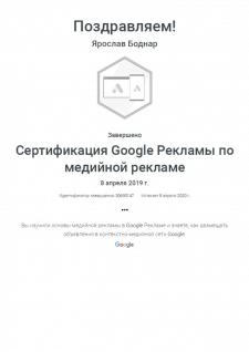 Сертификация Google Рекламы по медийной рекламе!