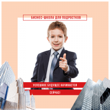 Баннер для проекта Junior Business Academy