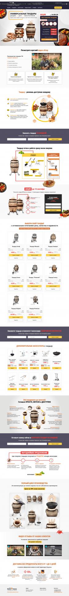 Сайт для заводу Тандирів