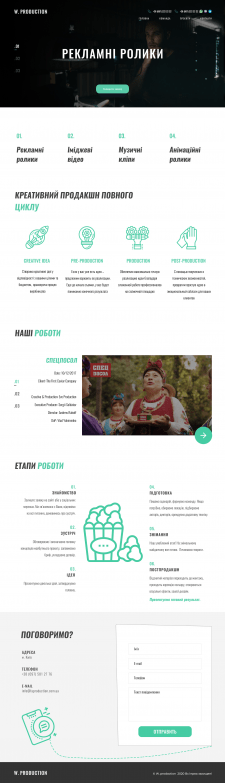 Дизайн сайта для студии видеопродакшина