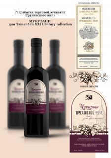 Редизайн этикетки для вина