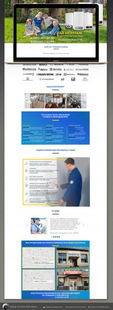 Дизайн лэндинга установки газового оборудования