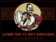 """Сказка """"Дурний Іван та його побратими"""""""