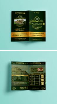 Дизайн брошуры для ЖК Почаївський 3