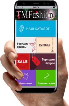 Приложение для интернет-магазина