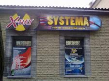 """Вывеска - """"Systema"""""""