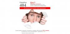 Ошибка 404 для сайта Е-утеплитель