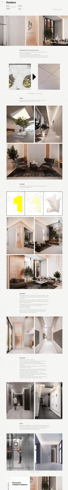 Кейс Diadans для архитектурного бюро