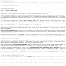Описание категории для магазина светильника