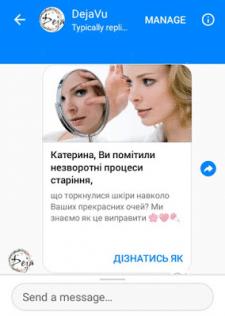 Сбор аудитории и рассылка в Facebook Messenger
