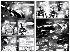 комикс про космос