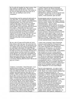 Англ - Русс Педиатрия (вопрос - ответ)