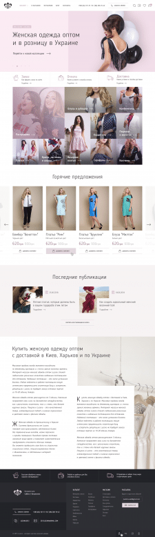 Главная страница для интернет-магазина одежды
