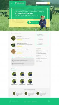Дизайн под Wordpress-Сайт о Фермерстве