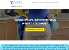 Сайт Клининговой компании Синий Кот