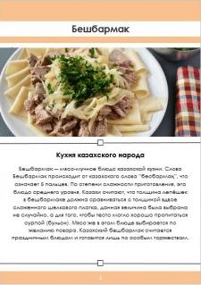 Собрать в интернете контен о традициях кулинарии