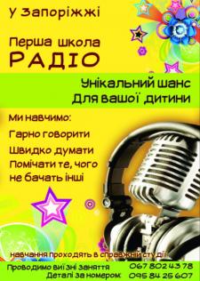 """Постер А3 для """"Первая Школа Радио"""" г. Запорожье"""
