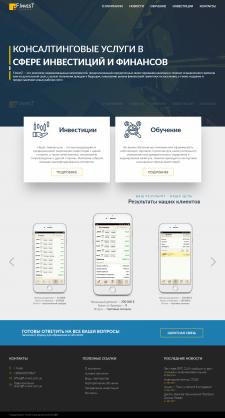 Правки по сайту F-invest.com.ua