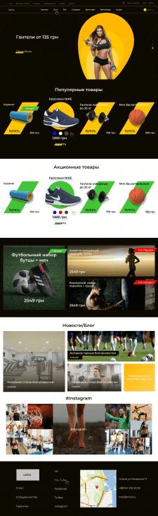 Главная интернет магазина спорт товаров