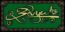 """Логотип торговой марки """"Золушка"""""""