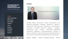 Личный сайт маркетолога