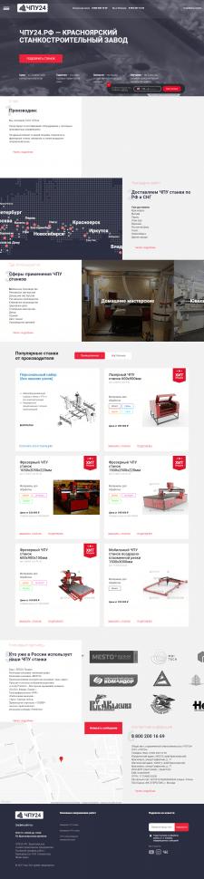 ЧПУ24 — Сайт-каталог для завода ЧПУ-станков