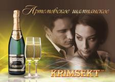 KrimSekt, завод шампанских вин