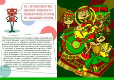 содание иллюстрцый для детской книги