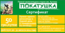Сертификат на скидку (прокат)
