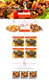Доставка еды из ресторана