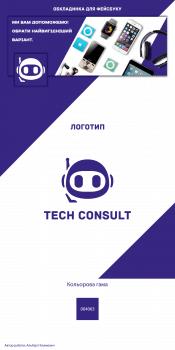 презинтація, обкладинка для ФС та логотипМ