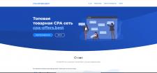Топовая товарная CPA сеть cpa-offers.best