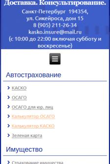 Страхование в Санкт-Петербурге