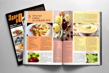 Кулинарный журнал