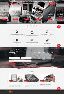 Сайт-визитка центра по ремонту техники