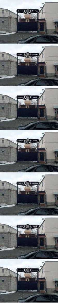 Вывеска над воротами