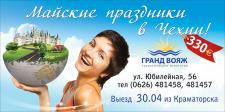 3х6 для туристической фирмы