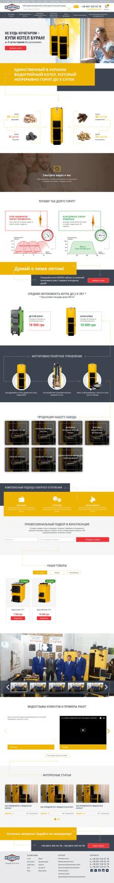 Создание сайта под ключ | Котлостроительный завод