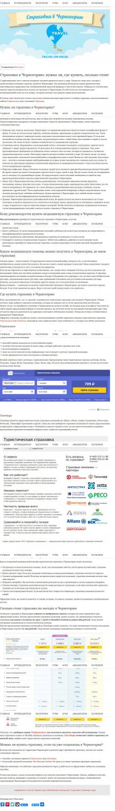 Статья - Страховка в Черногорию
